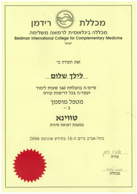 Lilach Shalom Traditional Chinese Medicine - Certificate from Reidman International College for Complimentary Medicine.