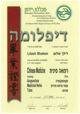 Lilach Shalom Traditional Chinese Medicine - Certificate from Chengdu University of TCM, China.